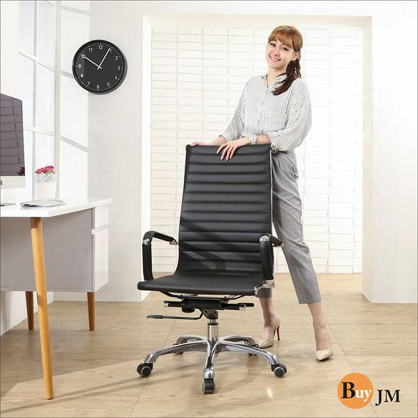 《百嘉美》高波浪皮面高背鋁合金腳PU輪辦公椅/電腦椅 主管椅 鞋櫃 衣架 立鏡
