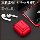 苹果 AirPods 藍牙耳机 保護套 防摔 鋁合金 磁吸 防丟 戶外專用 360度保護 防塵 無線耳機套