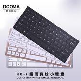 筆記本有線鍵盤 辦公家用靜音台式機手機電腦USB外接小鍵盤KB-2 四色可選