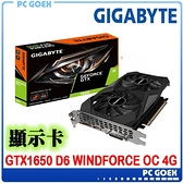 軒揚pcgoex GIGABYTE 技嘉 GTX 1650 D6 WINDFORCE OC 4G (GV-N1656WF2OC-4GD) 顯示卡