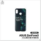ZE552KL ASUS ZenFone3 Z012D 3D立體浮雕 手機殼 保護殼 軟殼 彩繪 防摔保護套