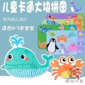 兒童早教益智玩具拼圖寶寶大塊平圖恐龍拼圖【櫻田川島】