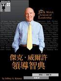 (二手書)傑克‧威爾許領導智典