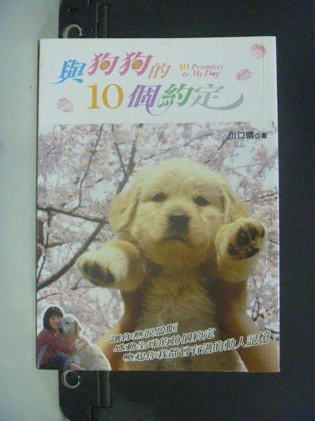 【書寶二手書T2/寵物_GSR】與狗狗的10個 約定_川口晴, 胡慧文