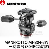MANFROTTO 曼富圖 MH 804-3W 三向雲台 (3期0利率 免運 正成貿易公司貨) 804 RC2 改款