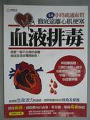 【書寶二手書T1/養生_ZCD】血液排毒:48小時疏通血管徹底遠離心肌梗塞_田雅芬