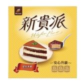 新貴派提拉米蘇口味206g【愛買】