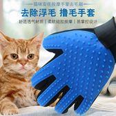 【新年鉅惠】擼貓手套寵物貓毛梳洗澡刷狗刷梳子按摩狗狗擼毛手套貓咪除毛清理