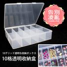 『十格分類整理盒』 分類收納盒 分格化妝盒 五金工具盒 整理盒 收納盒 NailsMall