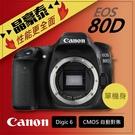 免等 現貨 晶豪泰 CANON EOS 80D 單機身公司貨【買就送原廠電池及50mm超強人像鏡頭!】另售77D 相機