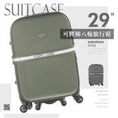 【dayneeds】29吋可爬梯八輪旅行箱 JL-9006橄欖綠