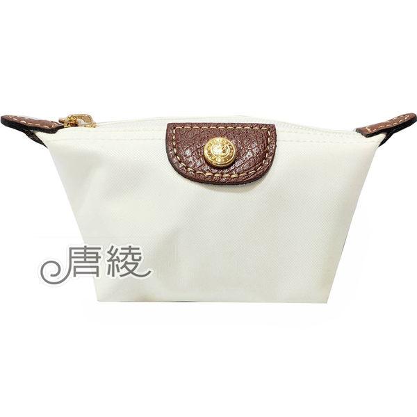 【LONGCHAMP】Le Pliage系列迷你水餃零錢收納包(米白色)