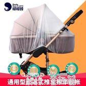 兒童蚊帳 嬰兒手推車蚊帳全罩式通用型bb寶寶傘車加大加密高景觀網紗防蟲 童趣屋