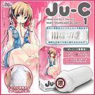 自愛器 情趣用品 日本EXE Ju-C1 高級新素材非貫通自慰器-強力緊縮型-白色 雙層不黏膩