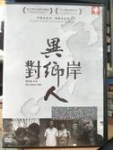 挖寶二手片-T03-411-正版DVD-華語【對岸異鄉人】-CNEX青春有為影展(直購價)