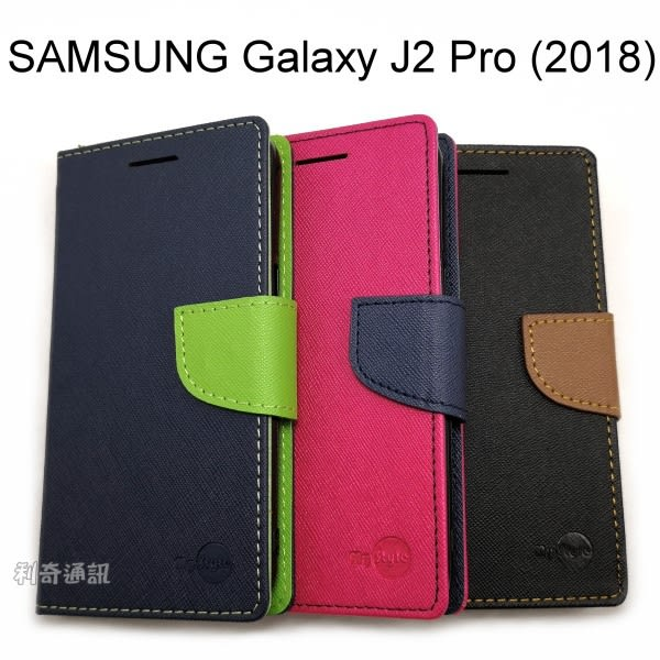 【My Style】撞色皮套 Samsung Galaxy J2 Pro (5吋)
