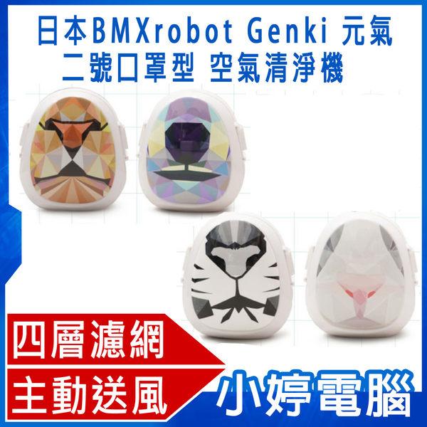 【免運+24期零利率】全新 日本BMXrobot Genki 元氣二號 抗PM2.5 口罩型 空氣清淨機 兒童款