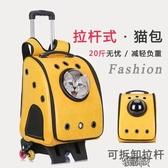 貓包外出便攜拉桿箱寵物雙肩背包超大號20斤狗狗旅行太空艙兩只貓 YXS 【快速出貨】