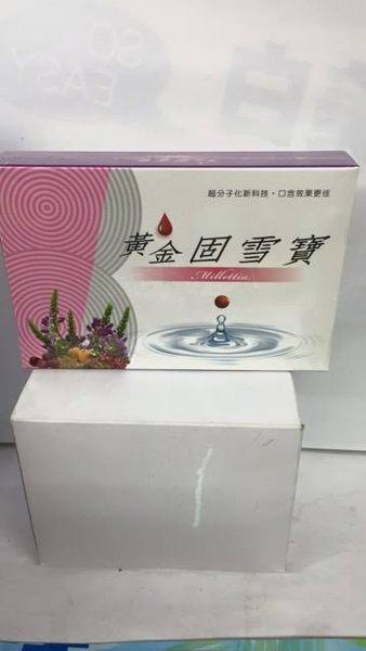 黃金 固雪寶 口含滴粒 100粒(瓶)*3瓶裝(盒)/4盒