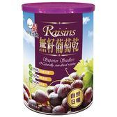 【味覺】葡萄乾罐(430g)x12罐/箱