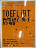 【書寶二手書T1/語言學習_DLK】TOEFL iBT托福破百高手:應考對策_ 米原幸大,  賴祈昌