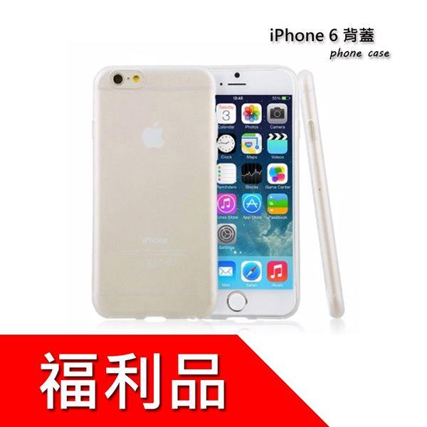 福利品 Apple iphone 6 PP/TPU 背蓋 保護殼
