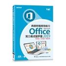 商務軟體應用能力Microsoft Of...