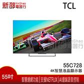 *新家電錧*【TCL-55C728】55吋4K智慧液晶顯示器