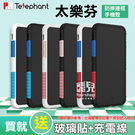 【妃凡】免運*送玻璃貼+充電線!太樂芬 iPhone 6/6+/7/8/7+/8+手機殼 防摔 邊框 保護框 (C)