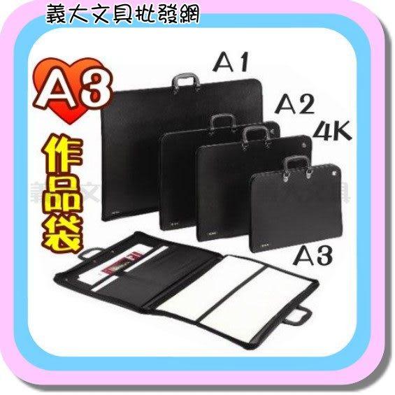 義大文具批發網~雙鶖 DH-7517 可背式作品袋-A3/室內設計/美術相關必備/可手提、附背袋一條