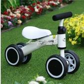 平衡車 平衡車 滑行車1-3歲寶寶滑步車 兒童四輪無腳踏平衡車 YXS 交換禮物