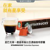 【雀巢】星巴克 單一產區哥倫比亞咖啡膠囊(10顆/盒)(適用於Nespresso膠囊咖啡機)