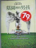 【書寶二手書T1/翻譯小說_KPL】墓園裡的男孩_馮瓊儀, 尼爾.蓋曼