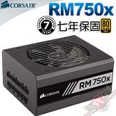 [ PC PARTY ] 海盜船 Corsair RM750x 750W 電源供應器 金牌 模組化