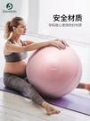 瑜伽球加厚防爆初學者孕婦分娩專用