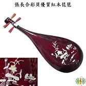 [網音樂城] 琵琶 張長合 骨花 彩貝 貝雕 優質 紅木 鴛鴦 荷花