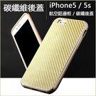 碳纖維背蓋 iPhone5 SE 金屬邊框 iPhoneSE 5S 手機殼 保護殼 iPhone5s 保護套 碳纖後蓋