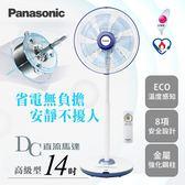 【Panasonic國際牌】14吋DC變頻定時立扇/酷勁藍F-L14GMD