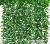 花藤 仿真葡萄葉假花藤條藤蔓植物樹葉綠葉水管道吊頂裝飾塑料葉子纏繞 3C優購