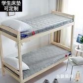 床墊床墊海綿墊學生單人床宿舍褥子折疊加厚上下鋪寢室0.9床1.2米床褥