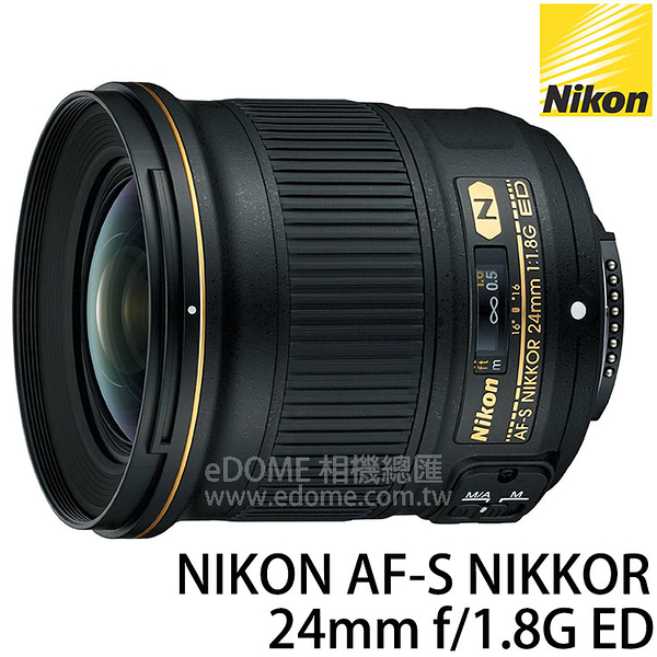NIKON AF-S 24mm F1.8 G ED (24期0利率 免運 國祥公司貨) 大光圈鏡頭 NIKKOR 24mm F1.8G ED