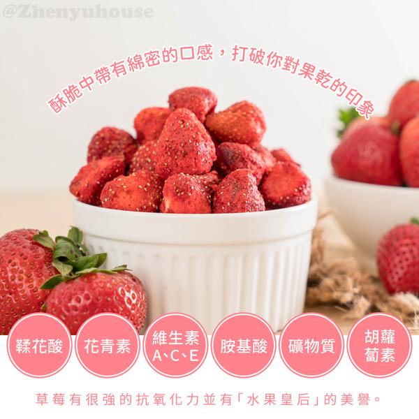 草莓凍乾 40g 臻御行