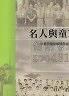【二手書R2YB】y 2012年6月出版《名人與童軍》中華民國童軍總會 ISBN