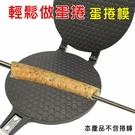 【JIS】K081 小號蛋捲模 蛋捲烤盤 蛋捲模具 蛋卷機 可加購304捲棒 可做 煎餅 薄餅 甜筒