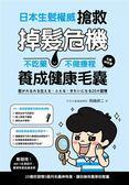 (二手書)日本生髮權威搶救掉髮危機 : 不吃藥、不做療程養成健康毛囊
