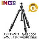 【24期0利率】Gitzo GT1555T eXact 旅行家碳纖維三腳架 文祥公司貨 GT 1555 T 反折