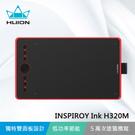 【意念數位館】HUION INSPIROY Ink H320M 雙面繪圖板 (珊瑚紅)