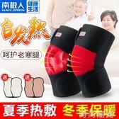 護膝蓋套自發熱男女士隱型關節保暖防寒老寒腿老人專用冬季  時尚潮流