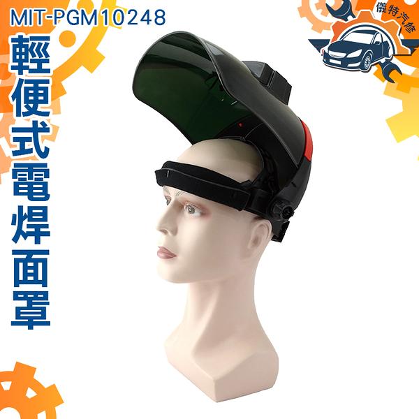 焊帽面罩眼鏡 氬弧焊 燒焊 銲接 自動變光電焊面罩 頭戴式 全自動焊工防護  防焊接紫外線