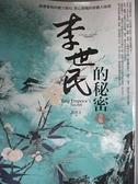 【書寶二手書T6/一般小說_CI2】李世民的秘密全集_北溟玉